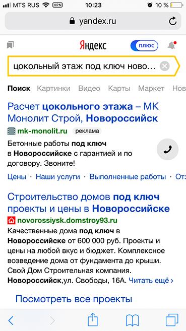 Поиск Яндекс