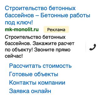 объявления для мобильных устройств