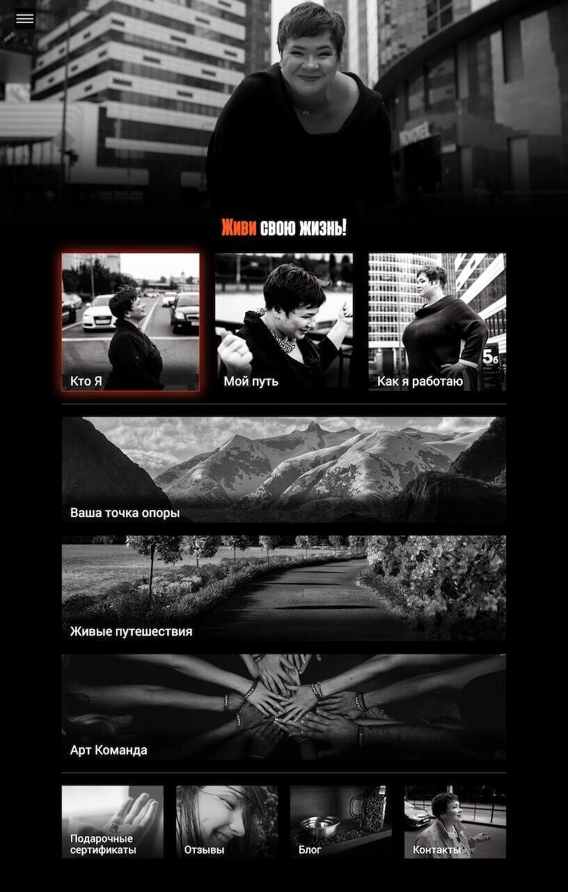 Веб студия Sunny Agency. Дизайн сайта