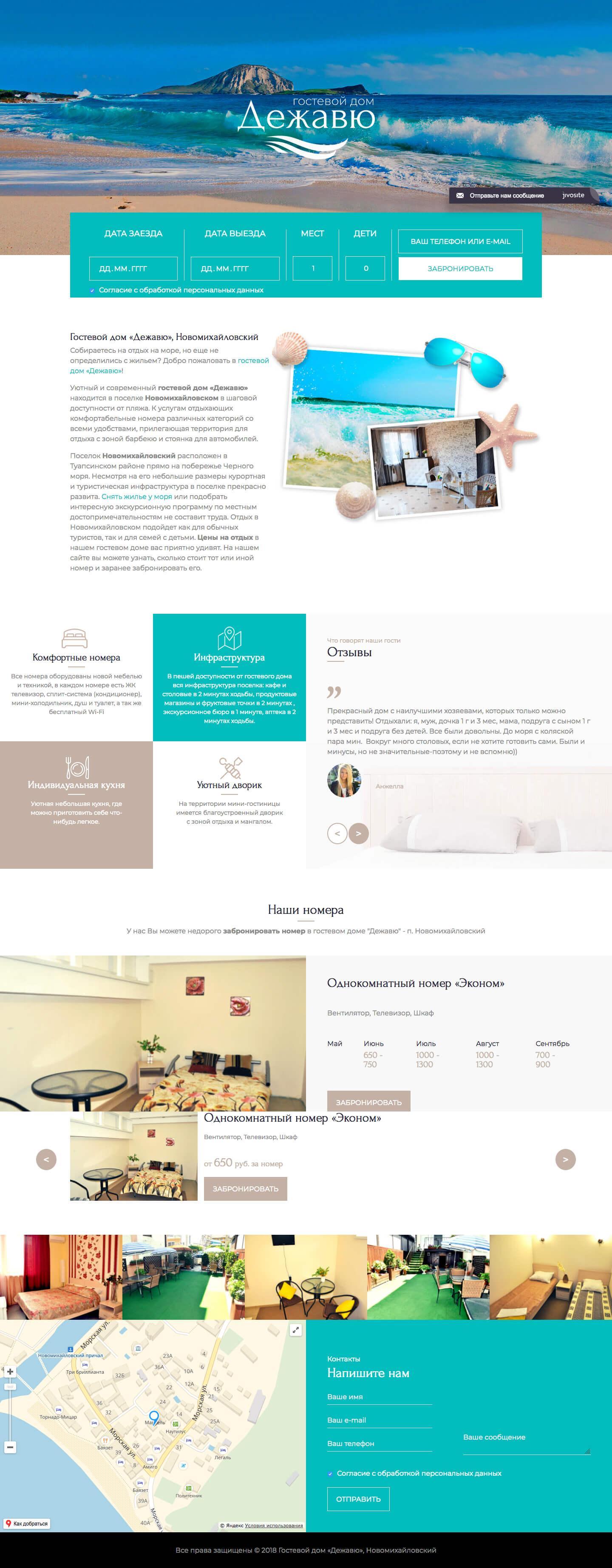 Создание сайта для гостевого дома