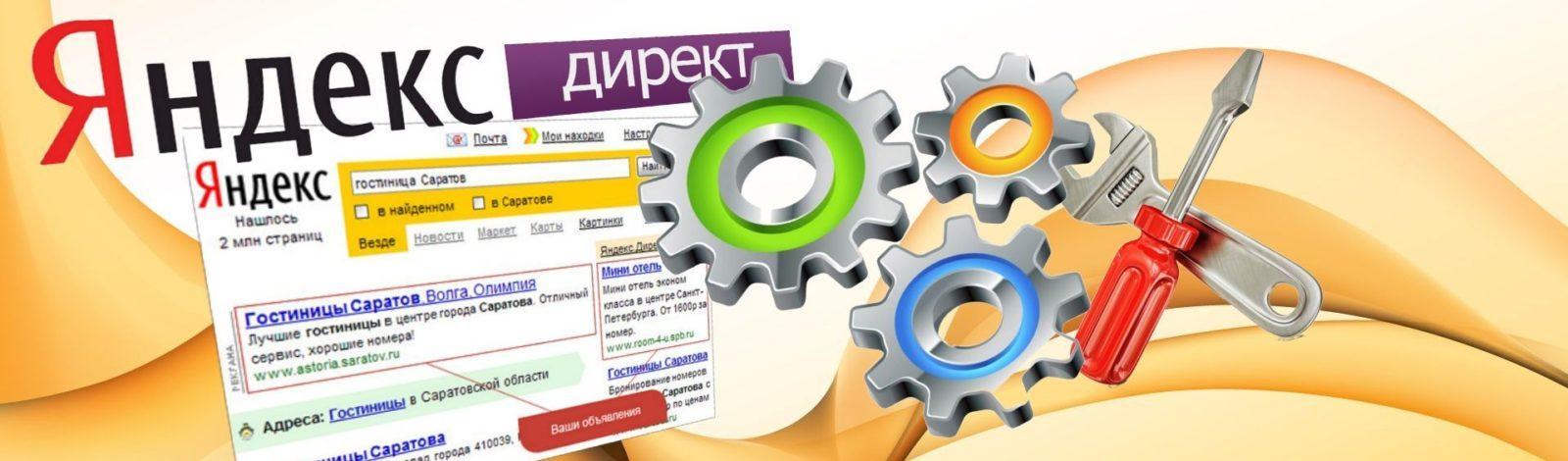 заказать рекламу яндекс в новороссийске