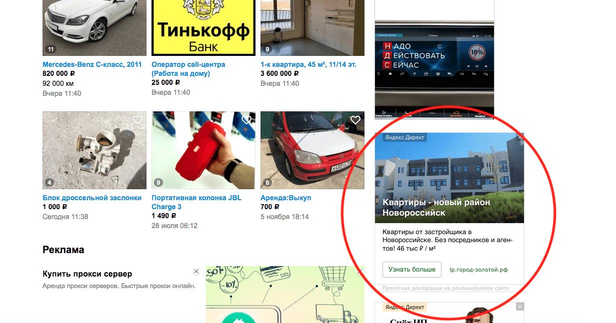 Реклама Яндекс в Новороссийске