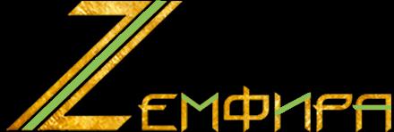 Земфира (лого текстом)