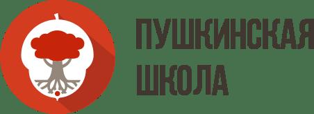 Пушкинская школа - логотип