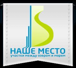наше место - логотип