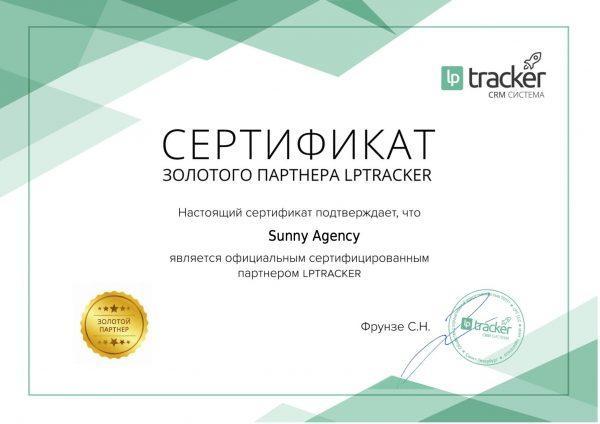 сертификат lptracker sunny agency