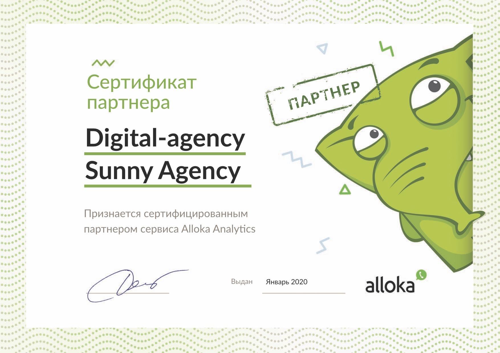 sunny agency сертификат alloka