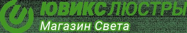 ювикс люстры лого