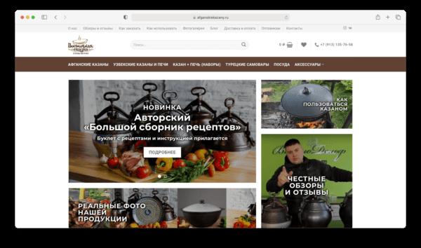 интернет-магазин афганских казанов