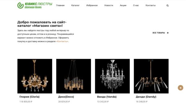 Магазин дизайнерских люстр