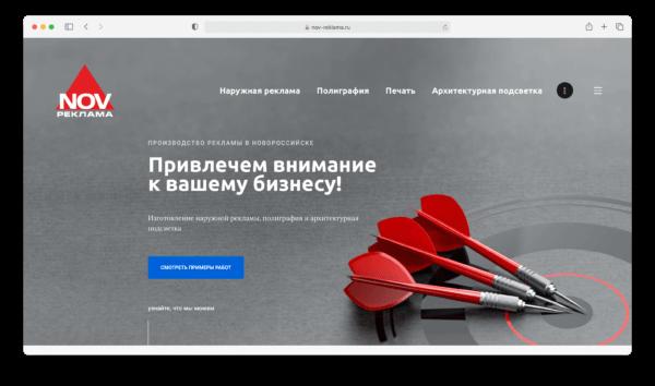 Рекламное агентство в Новороссийске