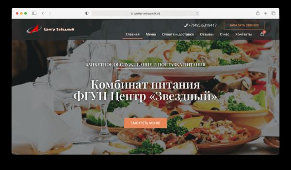 сайт для доставки еды