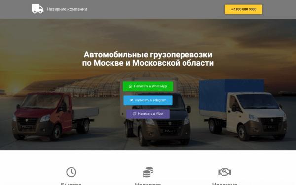 Сайт для грузоперевозок