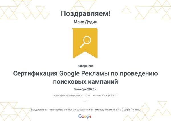 Сертификация Google Рекламы по проведению поисковых кампаний _ Google