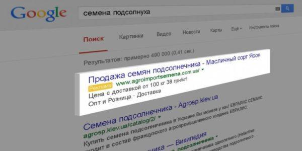 заказать рекламу в google