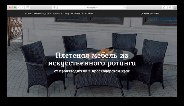 Сайт для мебели из ротанга