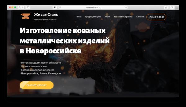 Сайт по изготовлению металлоизделий