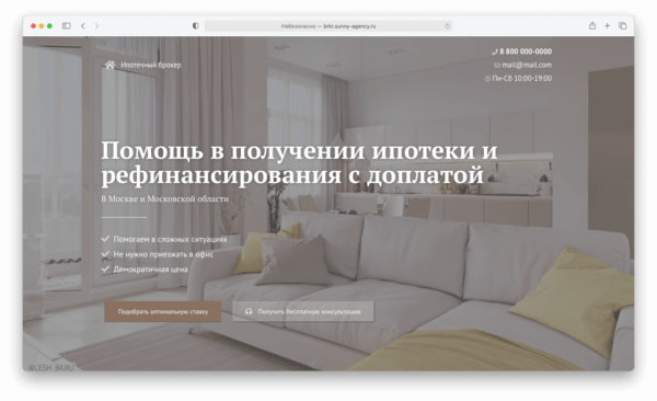 готовый сайт для ипотечного брокера