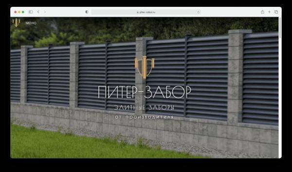 сайт по продаже заборных секций